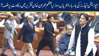 Zardari, Shahbaz, Bilawal Entry Stops Imran Khan Speech In Parliament
