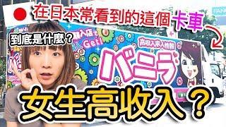 【日本裏社會】脫衣不脫衣??女生高收入沒想到工作內容是??