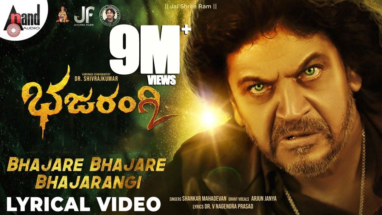 Bhajare Bhajare Bhajarangi Lyrics - Bhajarangi 2 (2020)| Full Movie Songs