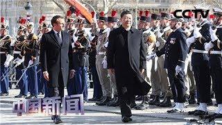[中国新闻] 习近平出席法国总统举行的欢迎仪式   CCTV中文国际