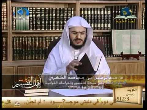 أهل التفسير (أبو محمد الحسين المعروف بابن فراء)