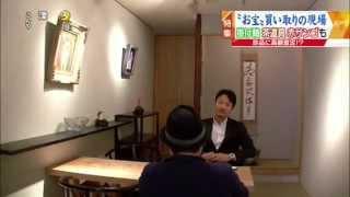 名古屋テレビUP!密着!お宝鑑定の現場第4弾絵画の買取や骨董品の買取は名古屋のギャラリー北岡技芳堂へ