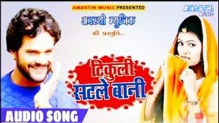    Tikuli Satale Bani    टिकुली सटले बानी    New Bhojpuri SuperHit Song    Khesari Lal Yadav 2019   