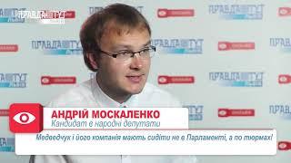 Медведчук і його компанія мають сидіти не в Парламенті, а по тюрмах! – Андрій Москаленко