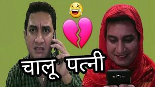 चालू पत्नी/Cheapest wife / funny hindi jokes / jokes in hindi !!!