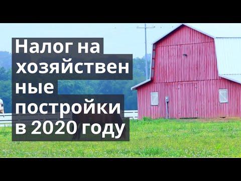 Как платить налог на хозяйственные постройки в 2020 году