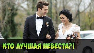 Невесты из ТУРЕЦКИХ сериалов / Выбираем лучшую