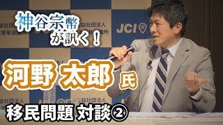 河野太郎氏と議論!②外国人労働者が引き起こす社会問題 〜まずは制度の改善を!〜
