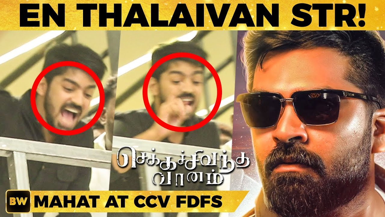 CCV FDFS - Bigg Boss MAHAT Screams at SIMBU Fans!!! | DC 194