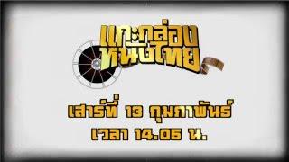 แกะกล่องหนังไทย - เกิดเป็นหงส์