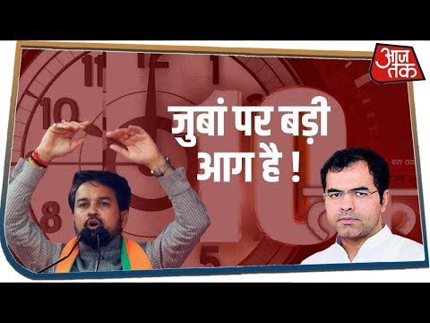 दिल्ली चुनाव में नेताओं की जुबां पर बड़ी आग है !  देखिए Dastak । Naveen Kumar