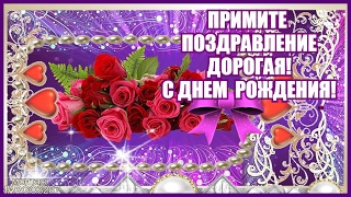 ❤Принимайте поздравления Дорогая,с Днём Рождения!❤