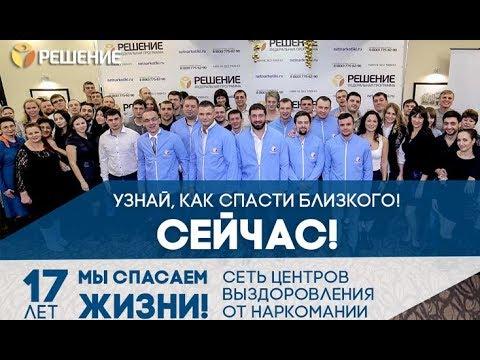 Лечение наркомании и алкоголизма | Лучший реабилитационный центр в России | Центр РЕШЕНИЕ