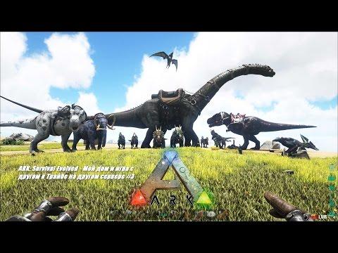 3.  ARK: Survival Evolved - Мой дом и игра с другом в Трайбе на другом сервере