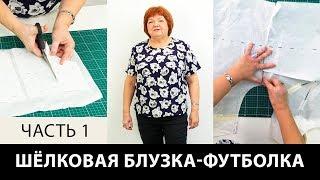 Шелковая блузка-футболка своими руками. Мастер-класс по моделированию блузки-футболки. Часть 1.
