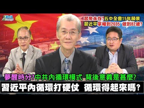 《政經最前線-無碼看中國》200829-EP81習近平內循環打硬仗 循環得起來嗎?
