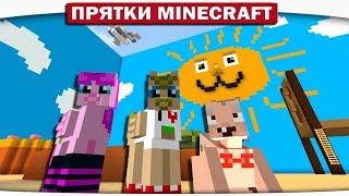 КЕКСИКОВЫЙ ДИВАН - ПРЯТКИ МАЙНКРАФТ #177