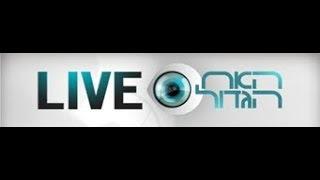 האח הגדול שידור חי - ערוץ 26! [24/7] , עכשיו: שידור 21:00 - למה תומר עזב?  -  ללא פרסומות[HD]