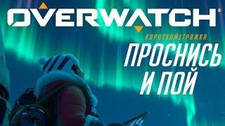 Короткометражка «Проснись и пой» | Overwatch