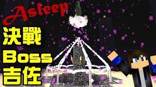 Minecraft 創世神 睡著2(ASLEEP2)劇情地圖!EP03 End 決戰Boss吉佐!無止境的夢!1.10.2【至尊星】