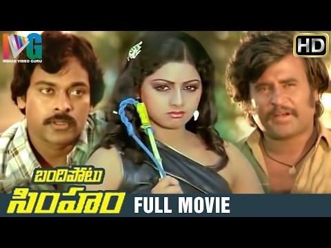 Bandipotu Simham Telugu Full Movie | Rajinikanth | Chiranjeevi | Sridevi