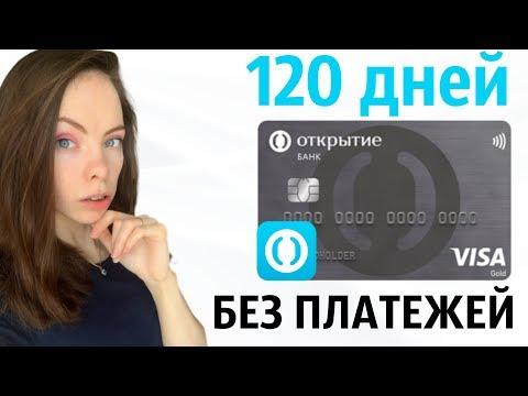 Кредитная карта 120 ДНЕЙ БЕЗ ПЛАТЕЖЕЙ от Банка ОТКРЫТИЕ - обзор