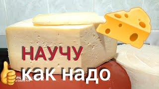 Как   правильно  сделать  сыр   🧀🍽🐮 Молоко+  пепсин