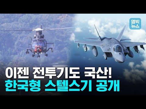 F-35A만 있는 줄 알았지? 차세대 한국형 전투기 KF-X 전격공개!!