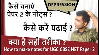 How to make notes for UGC CBSE NET Paper 2 - Do not be in the depression