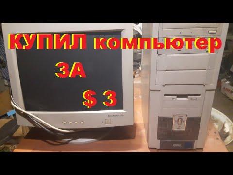 Купил Компьютер за 3 доллара. Проверяю на рабо...