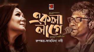 Ekla Lage | Rupankar & Fahmida Nabi | New   - YouTube