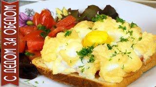 ВОЗДУШНАЯ ГЛАЗУНЬЯ С ВЕТЧИНОЙ Красивый завтрак для двоих