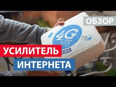 Обзор усилителя интернет-сигнала Стреет 2 Про: 4Г интернет в частный дом интернет в деревне