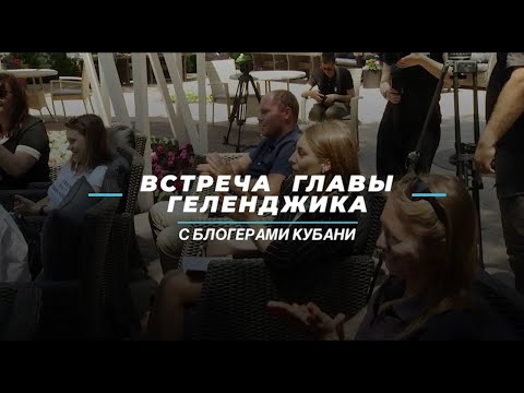Встреча главы Геленджика Алексея Богодистова с блогерами.