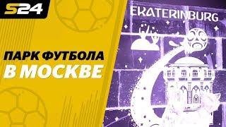 Парк футбола в Москве | Sport24