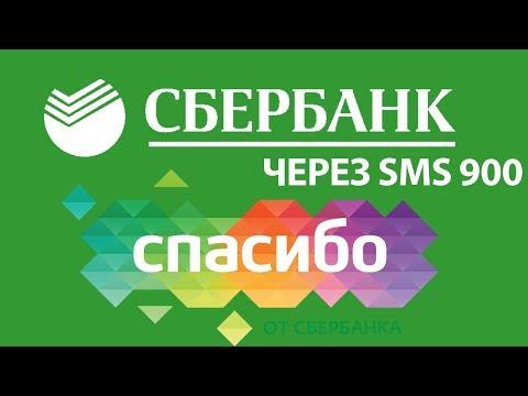 Как подключить спасибо от сбербанка через смс 900 мобильный банк Супер ответ
