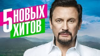 Стас Михайлов    5 новых хитов 2018