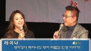 꼴통쇼 39회 -얼짱영어강사 레이나 (시골소녀 성공기)