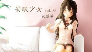 【公式】安眠少女 Vol.10【耳かきボイス】