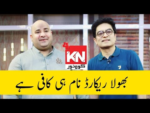 Bhola Record Special   Good Morning With Dr Ejaz Waris   23 September 2021   Kohenoor News Pakistan