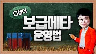 [배틀그라운드] 더헬이 알려준다 보급메타 노하우 | 배틀그라운드 더헬 VOD