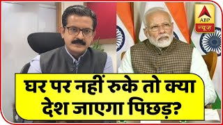 Follow Lockdown For 21 Days Or India Will Regress 21 Years | With Sumit Awasthi | ABP News