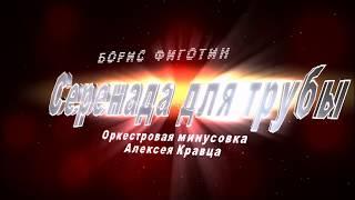 Boris Figotin (SERENADE for trumpet)    Минусовка
