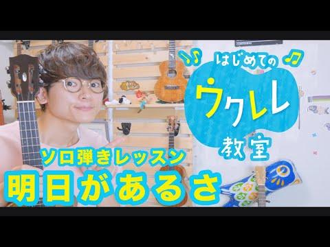 明日があるさ - 坂本九 by 鈴木智貴youtube thumbnail image