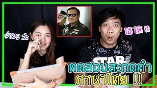 ทดสอบภาษาไทยในตัวคุณ ว่าคุณฉลาดแค่ไหน !!??