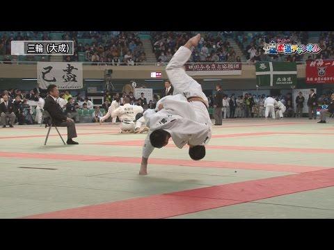 第39回全国高等学校柔道選手権大会 男子個人名場面集