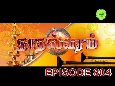 NATHASWARAM|TAMIL SERIAL|EPISODE 804