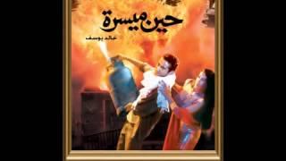 محمد رحيم بشعر ساعات من فيلم حين ميسره (الحان محمد رحيم ) comopsed by mohamed rahim تحميل MP3