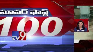 Super Fast 100 || Speed News || 18-08-2018 - TV9