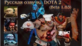 DotA 2 Русская Озвучка Lich (DotA2VO.RU)